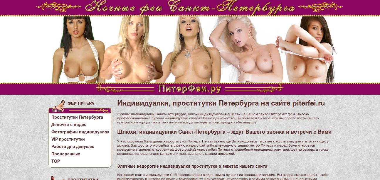 prostitutki-individualki-intim-v-pitere-karta-porno-blondinki-u-basseyna-onlayn-kz